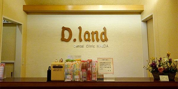 D.land 前田歯科医院