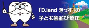 「D.land きっず」の子ども歯並び矯正