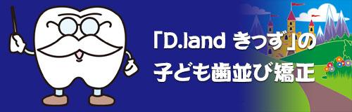 D.landきっずのこどもはならび矯正